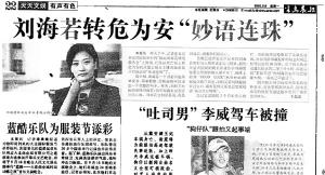 Chinese Newspaper - Liquid Blue