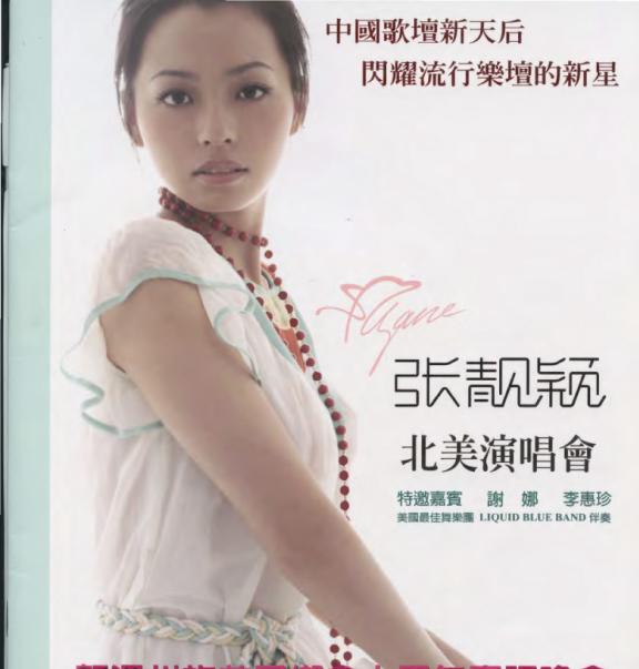 Chinese Program Pasadena Civic - Liquid Blue