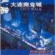 City Walk Brochure - Liquid Blue