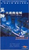 City Walk Brochure - Liquid Blue