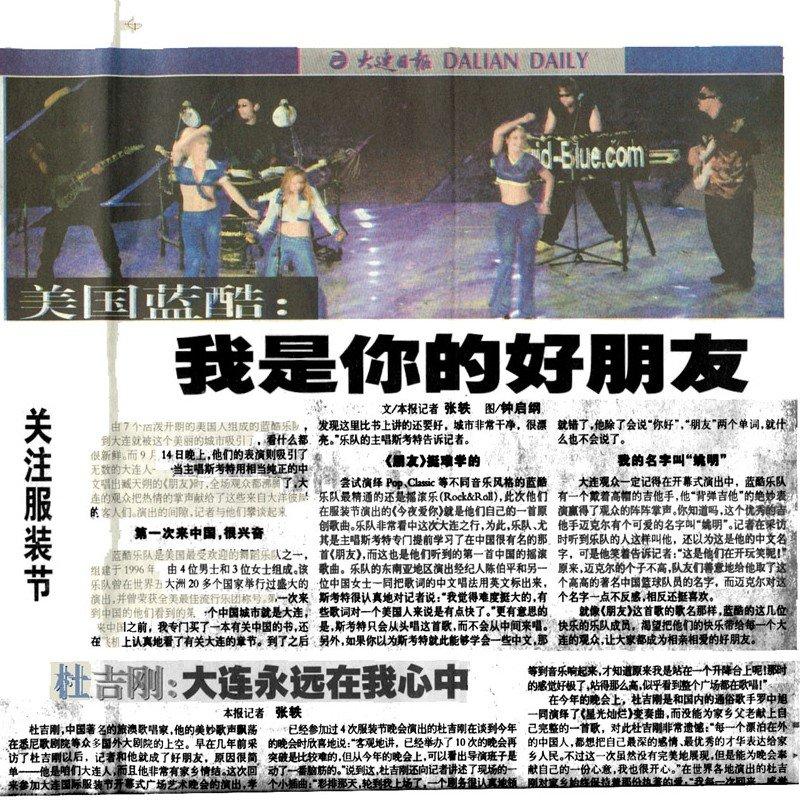 Dalian Daily - Liquid Blue