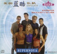 Supernova Chinese Version - Liquid Blue