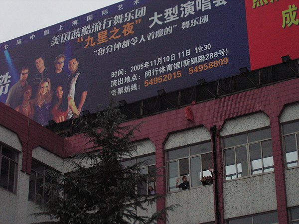 Billboard in Shanghai - Liquid Blue