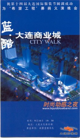 2002-09-16 Dalian City Walk Program 000