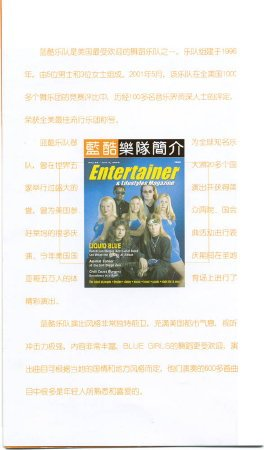 2002-09-16 Dalian City Walk Program 001