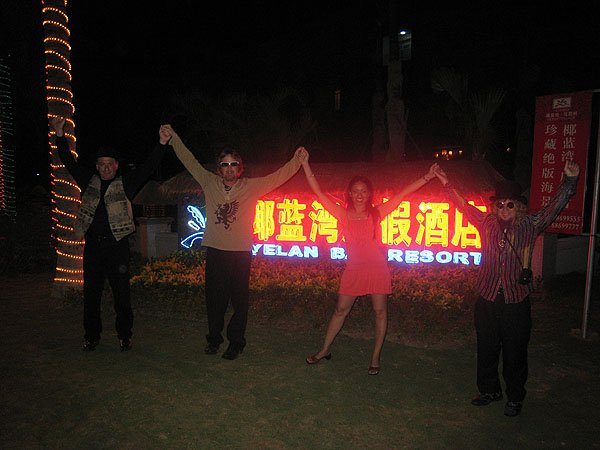 2007-02-17 Sanya China 246