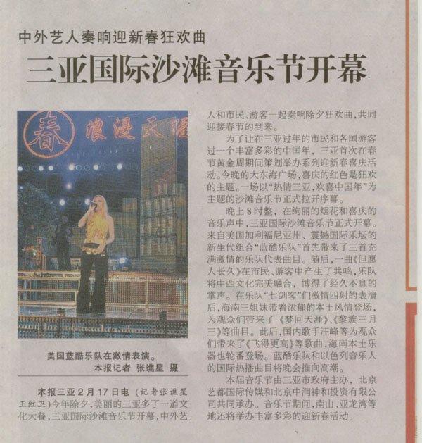 2007-02-18 Hainan Daily